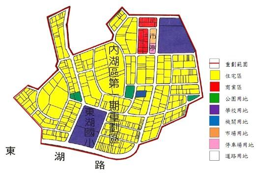 內湖區第一期市地重劃範圍及土地使用分區示意圖