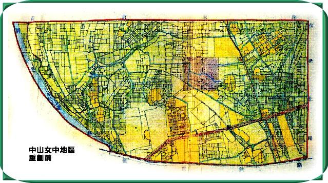 日據時期中山女中地區重劃前地籍圖