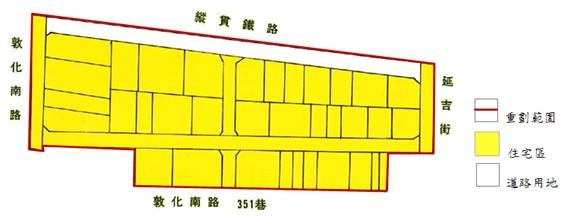 松山區第四期市地重劃範圍及土地使用分區示意圖