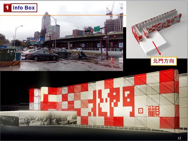「Info-Box 北門觀」,歡迎大家到場觀看或拍攝忠孝橋引橋拆除過程,一起見證歷史