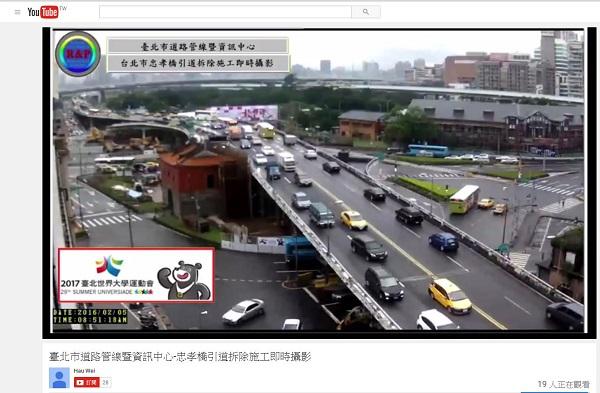 利用Youtube網路平台直播忠孝橋引道拆除施工即時攝影過程
