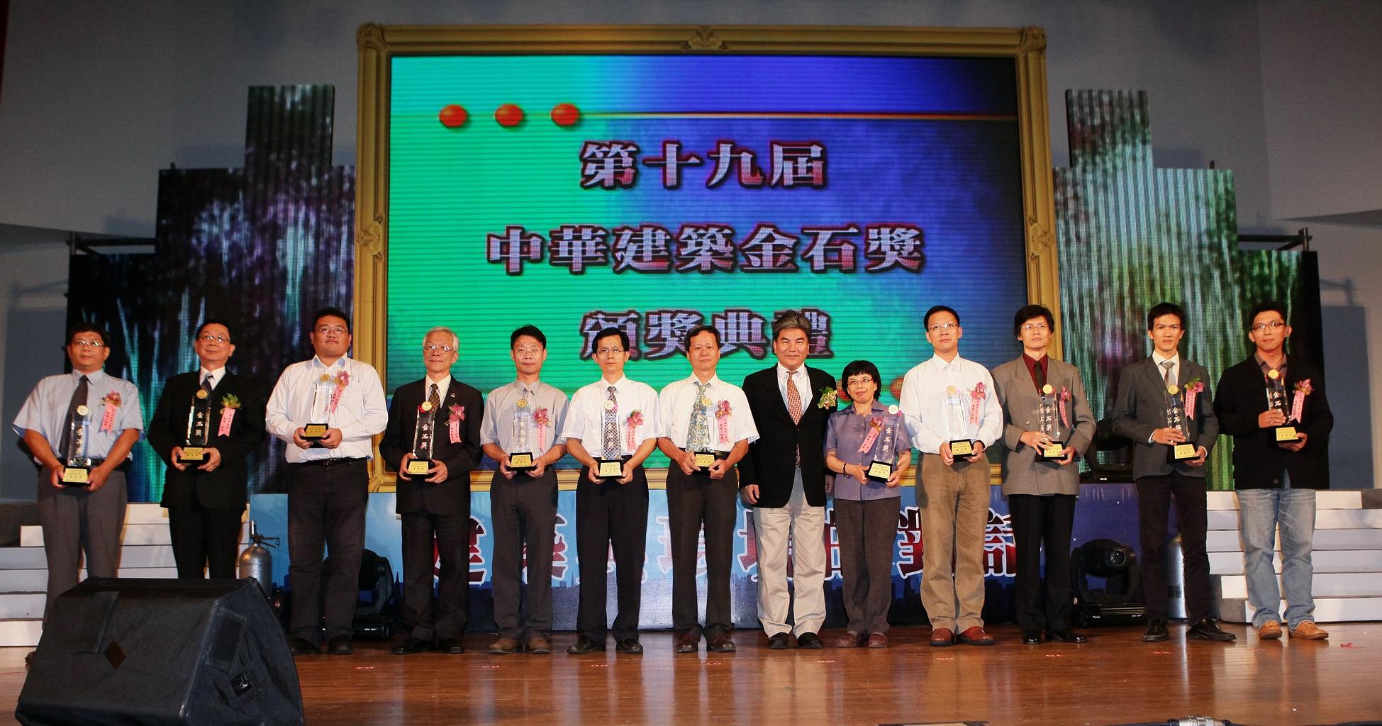花博美術公園區獲頒第19屆中華建築-施工品質類金石獎