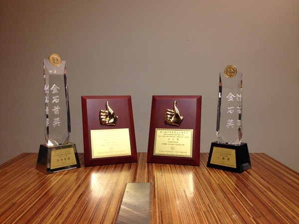 The trophies and plaques of Golden Stone Award and Golden Stone Top Award in Chinese Golden Stone Award for Architecture