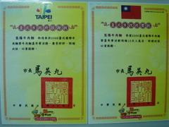 2006、2008臺北牛肉麵節獎牌