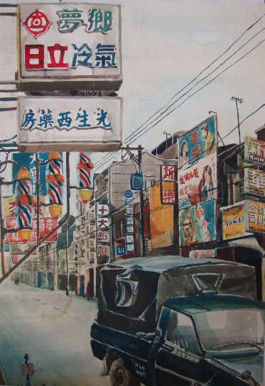 一幅圖畫:基隆街景