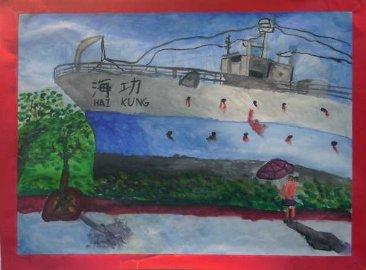 一幅圖畫:海功號
