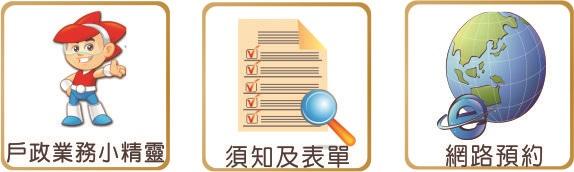 請領(初、補、換)國民身分證