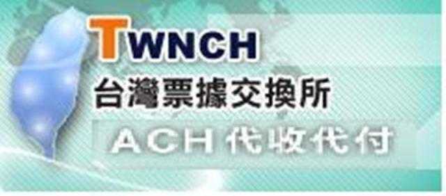 台灣票據交換所