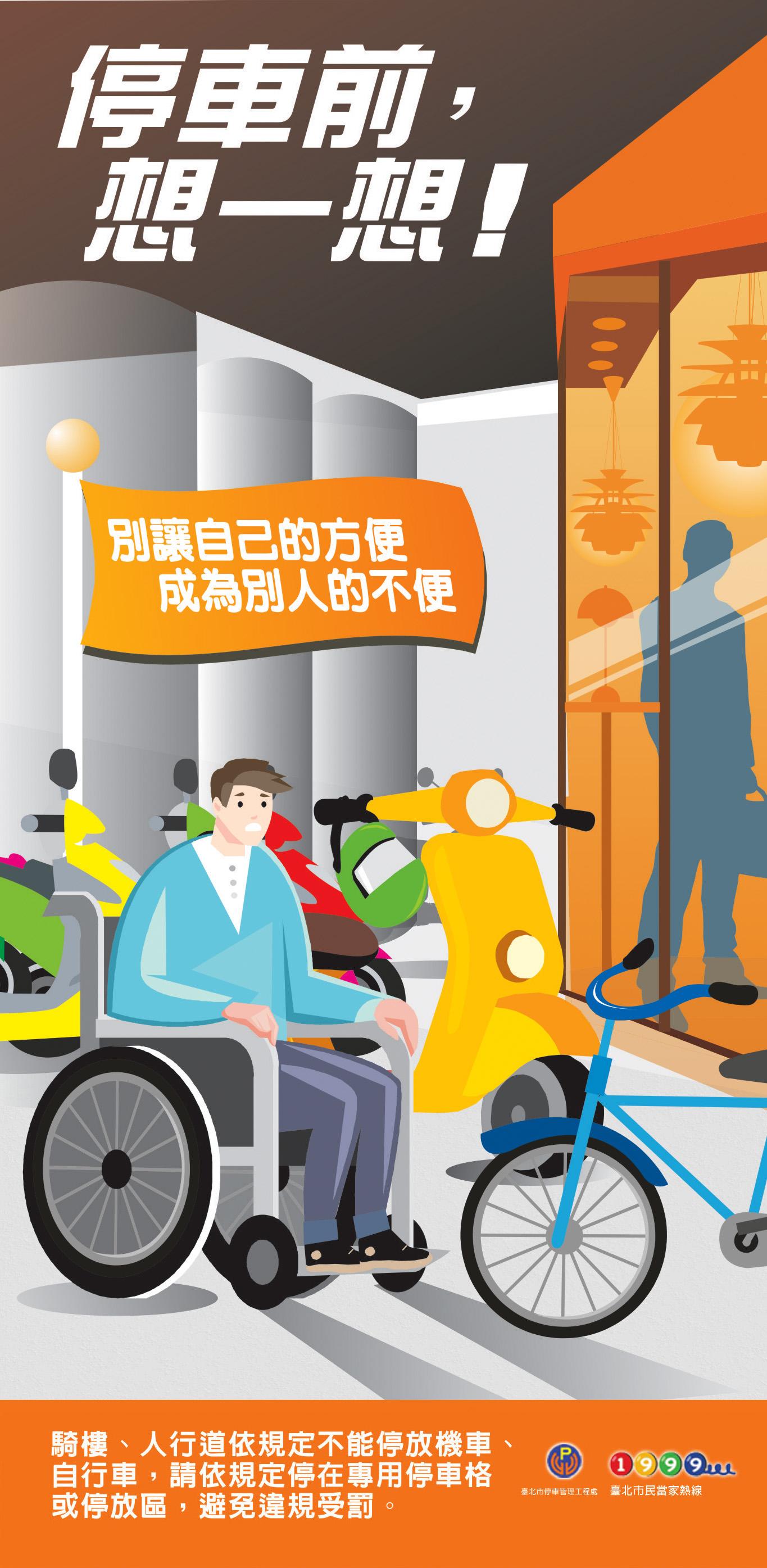 機車退出騎樓、人行道-海報_圖片1(另開視窗)