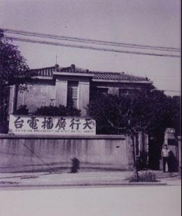 民國48年的天行廣播電臺,可說是臺北廣播電臺的草創階段。