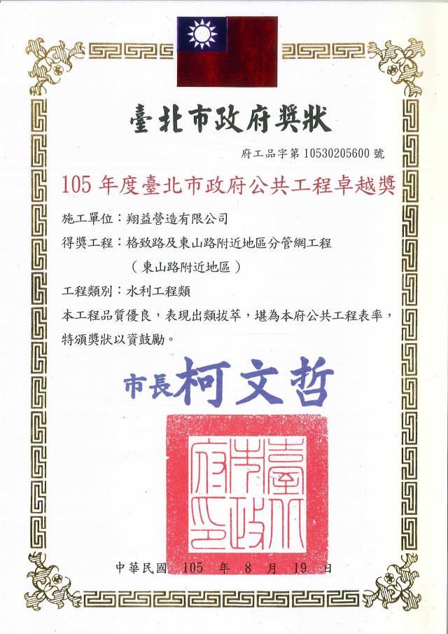 衛工處榮獲臺北市政府105年度(第5屆)公共工程卓越獎-獎狀