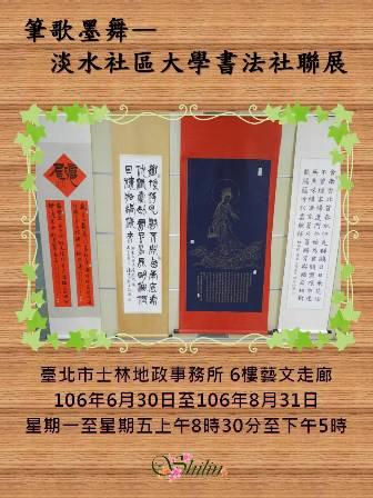 筆歌墨舞-淡水社區大學書法社聯展海報