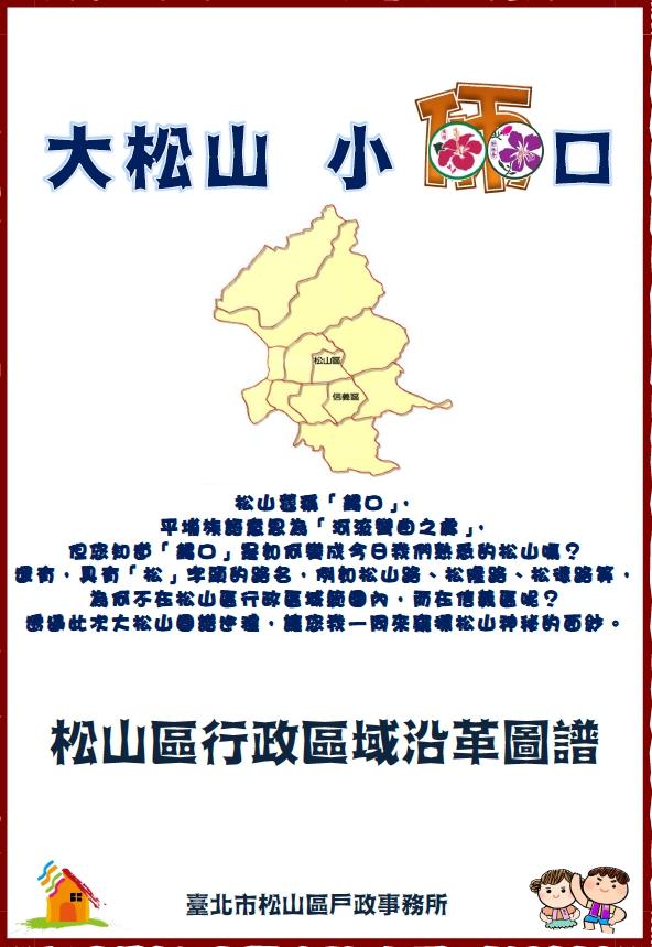 松山區行政中心沿革圖譜圖例海報
