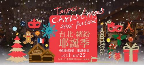 2016 Taipei Christmas Festival