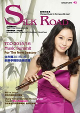 Silk Road Bimonthly 042