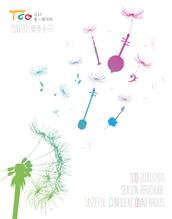2010/2011樂季手冊