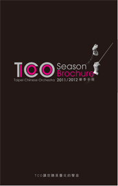 2009/2010樂季手冊