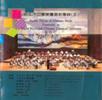 The Taipei Chinese Orchestra's Third Album
