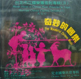 Miraculous Traditional Chinese Music—an album for children's appreciation