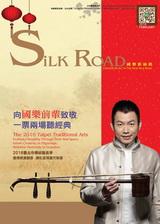 Silk Road Bimonthly 045