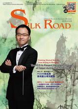 Silk Road Bimonthly 049
