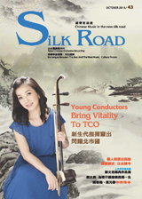 Silk Road Bimonthly 043