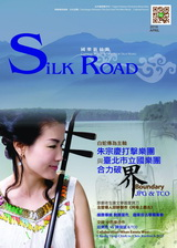 Silk Road Bimonthly 046