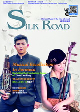 Silk Road Bimonthly 050