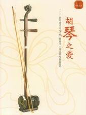 Love of Huqins: Special Publication for Taipei Huqin Festival