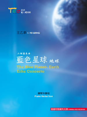 I-YU WANG: The Blue Planet-Earth Erhu Concerto