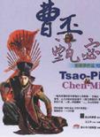 Cao Pi and Zhen Mi (2 DVDs)