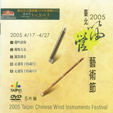 Taipei Dizi and Guan Festival (5 DVDs)