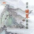 Taipei Huqin Festival (4 DVDs)