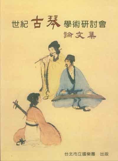 book_世紀古琴學術研討會論文集_B