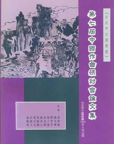 book_臺北市立國樂團第七屆中國作曲研討會論文集_B