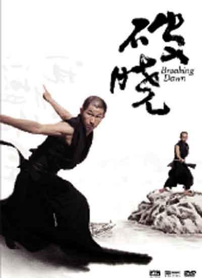 DVD_破曉_B
