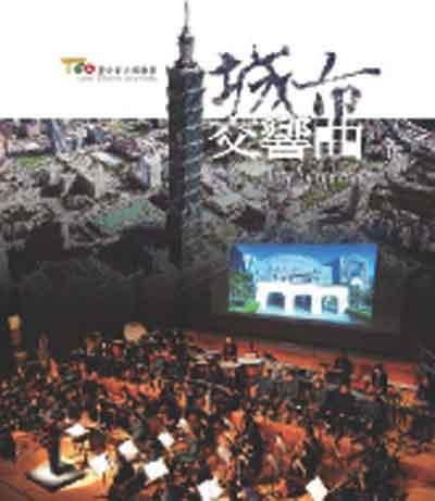 DVD_城市交響曲_B