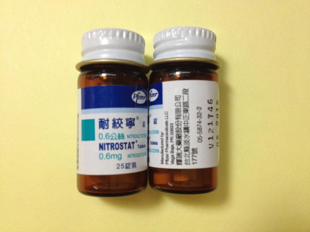 藥品名稱:  Nitrostat耐絞寧錠