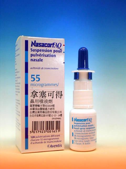 藥品名稱:Nasacort拿塞可得