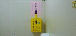 於公廁內提供針具回收筒提供民眾將使用過之針具直接投入