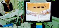 診間醫令螢幕提醒手部清潔
