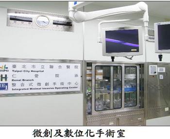 微創及數位化手術室1