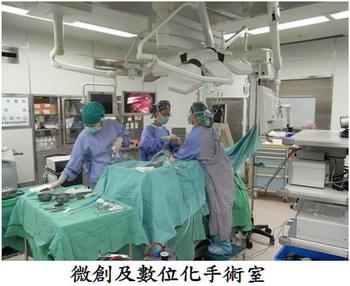 微創及數位化手術室3