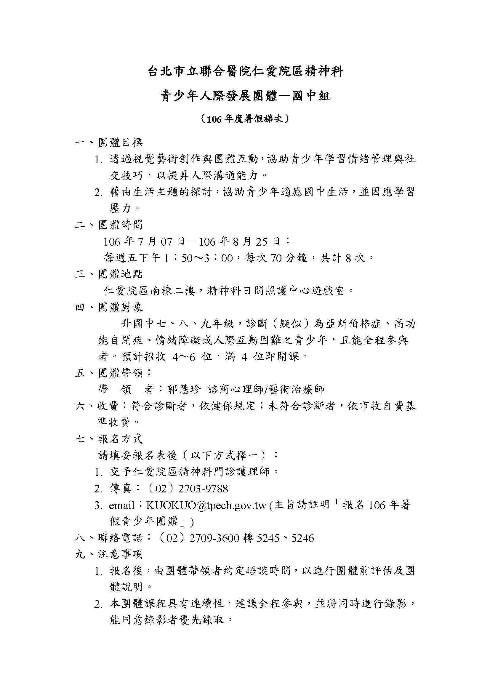 106青少年人際發展團體_國中(暑期)報名簡章