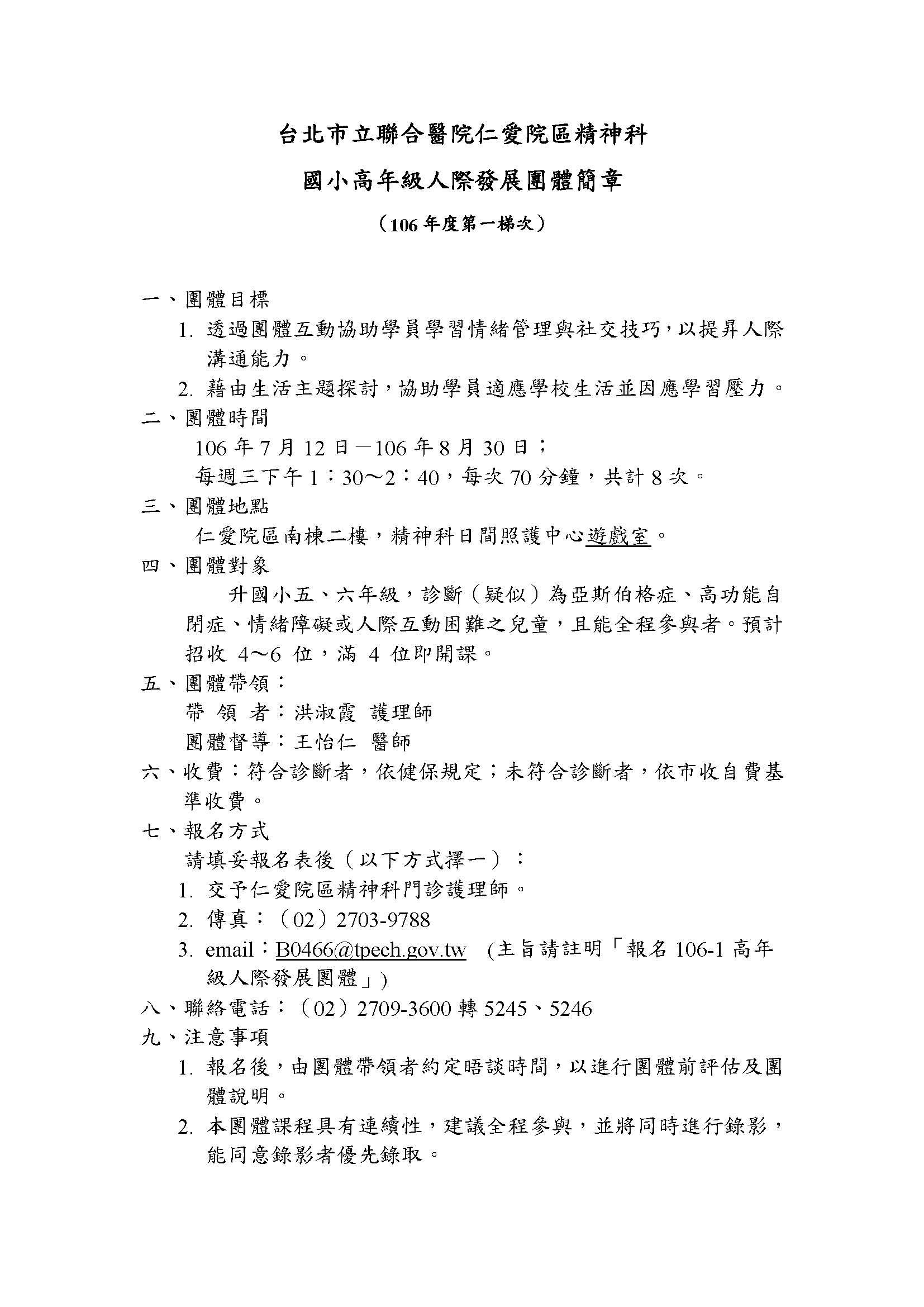 106-1高年級人際發展團體_報名簡章