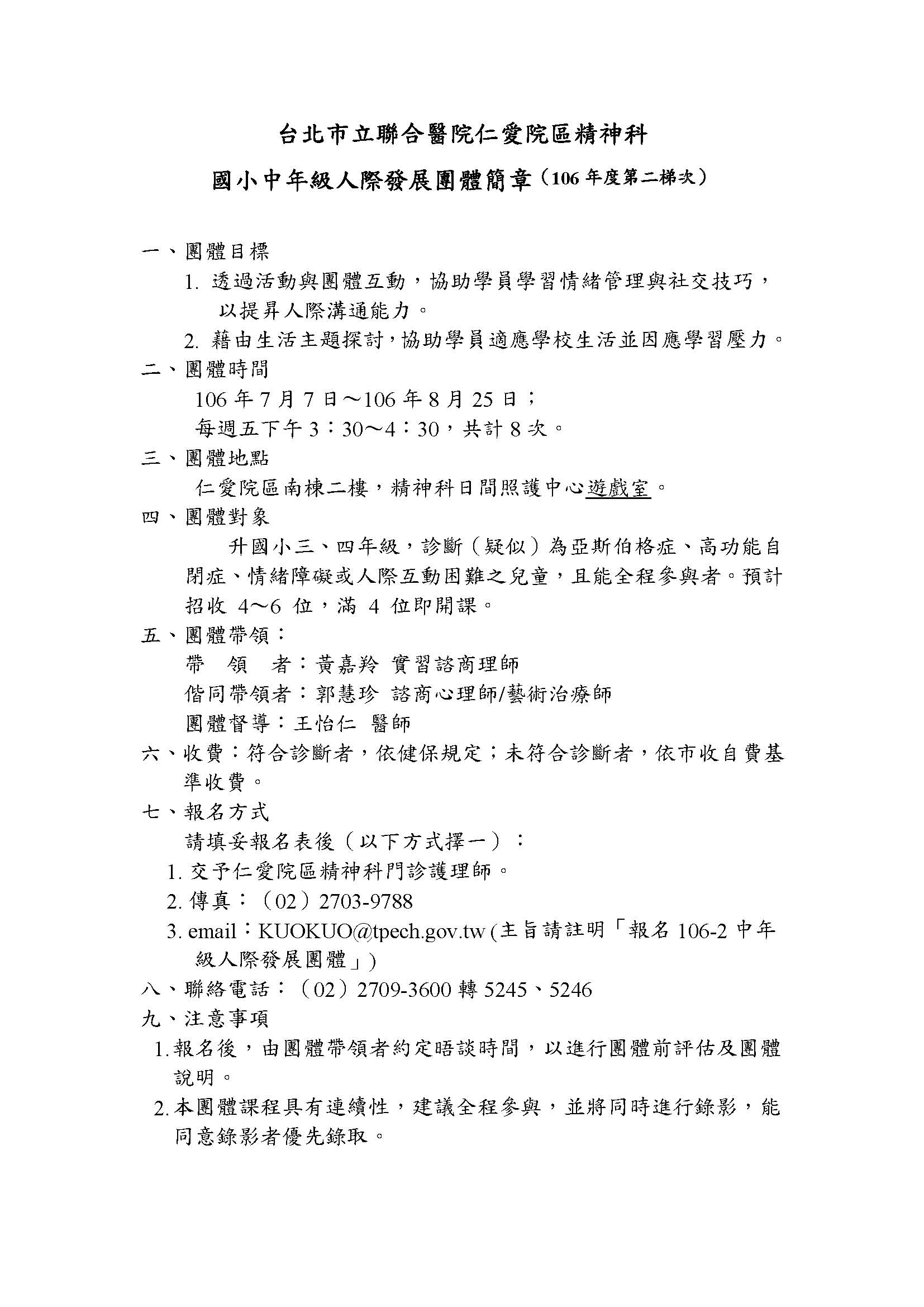 106-2中年級人際發展團體_報名簡章