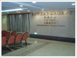 十一樓的肝病中心與胃腸病中心