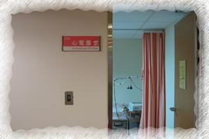 A棟二樓檢驗科心電圖室