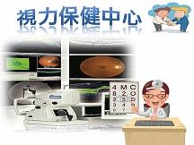 視力保健中心