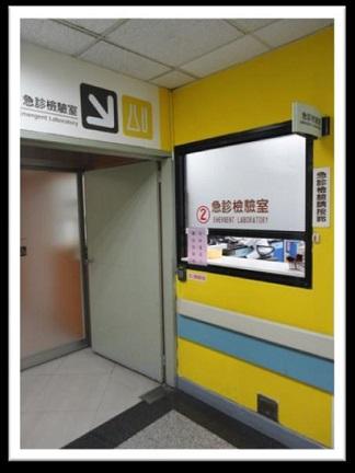 急診檢驗室